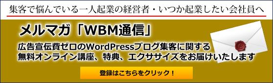 メルマガ「WBM通信」