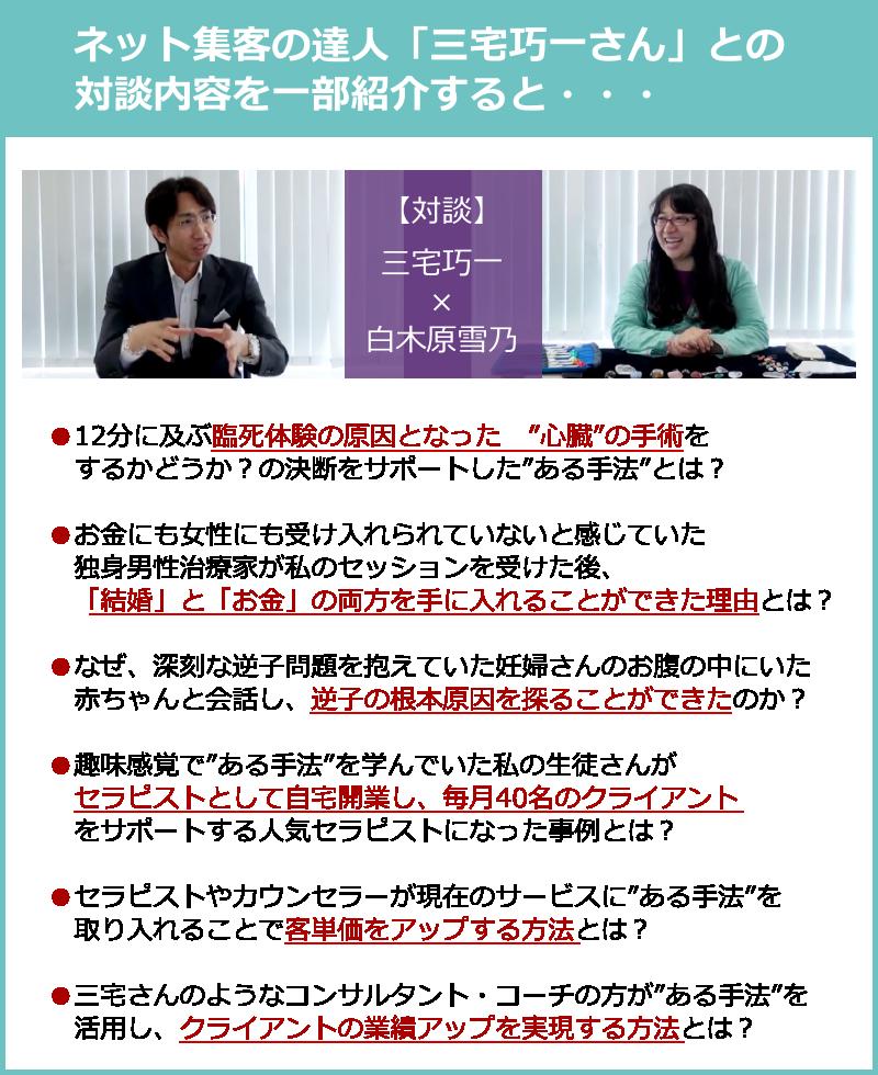 三宅巧一×白木原雪乃の対談動画