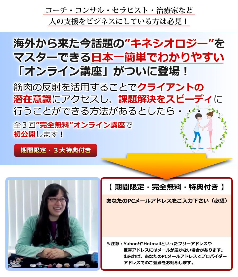 """海外から来た今話題の""""キネシオロジー""""をマスターできる 「オンライン講座」"""