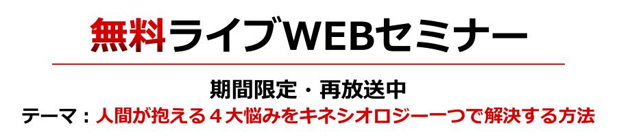 キネシオロジー無料ライブWebセミナー