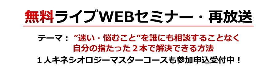一人キネシオロジーライブWebセミナー再放送