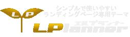 ランディングページ作成システム【LPlanner】