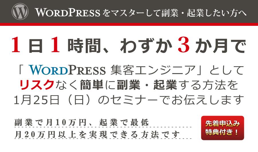 WordPress集客エンジニア副業・起業セミナー