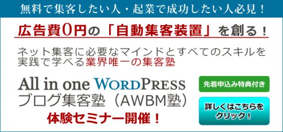 awbm03-sl01