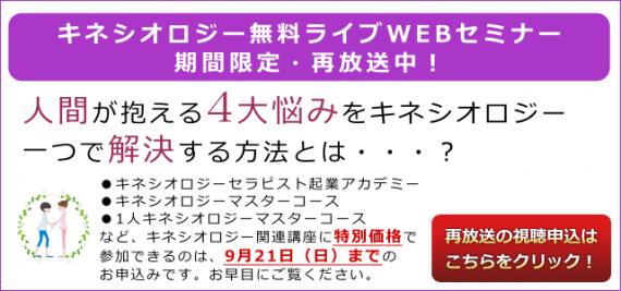 キネシオロジーセラピスト起業アカデミー・無料ライブWEBセミナー