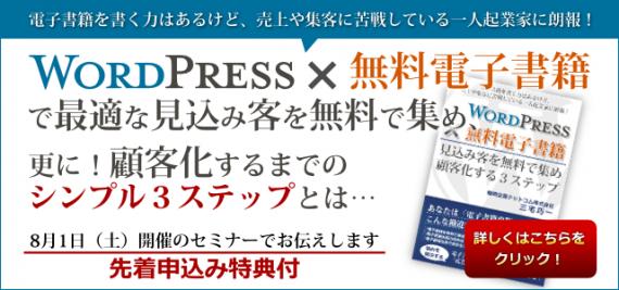 「WordPress」×「無料電子書籍」で最適な見込み客を無料で集め、更に!顧客化するまでのシンプル3ステップとは