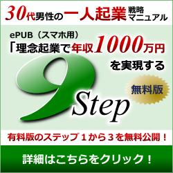 「理念起業で年収1000万円を実現する9ステップ」ePUB・無料版(スマホ用)