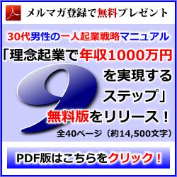 「理念起業で年収1000万円を実現する9ステップ」PDF・無料版(パソコン用)