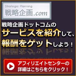 戦略企画ドットコムのサービスを紹介して、報酬をゲットしよう!
