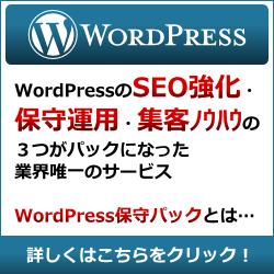 WordPressのSEO強化・保守運用・集客ノウハウの3つがパックになった業界唯一のサービス「WordPress保守パック」