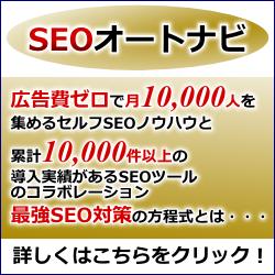 広告費ゼロで月間10,000人を集める、セルフSEOノウハウと、累計10,000件以上の導入実績がある、SEOツールのコラボレーション。最強SEO対策の方程式とは・・・・