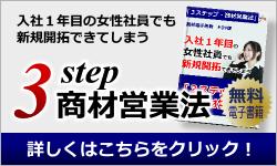 入社1年目の女性社員でも新規開拓できてしまう「3ステップ・商材営業法」とは?無料電子書籍でノウハウ公開中