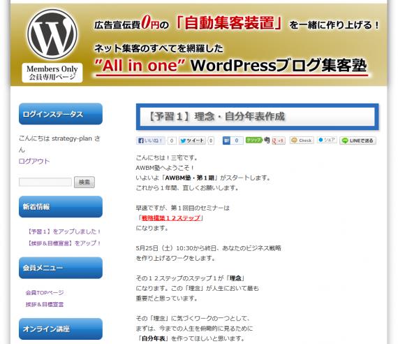 WordPress会員サイトの事例