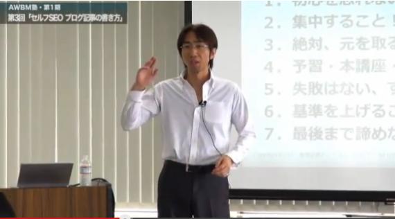 AWBM塾・第1期・3回目セミナー・講師「三宅巧一」