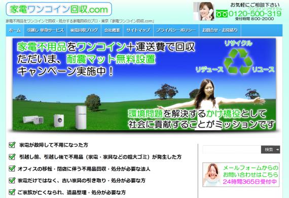 ブログ内蔵型WordPressホームページの事例