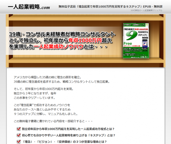 無料電子書籍「理念起業で年収1000万円を実現する9ステップ」EPUB・無料版