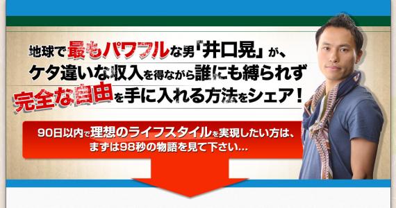 パワーノマド養成プログラム by 井口晃