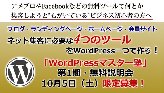 WordPressマスター塾・無料説明会@渋谷