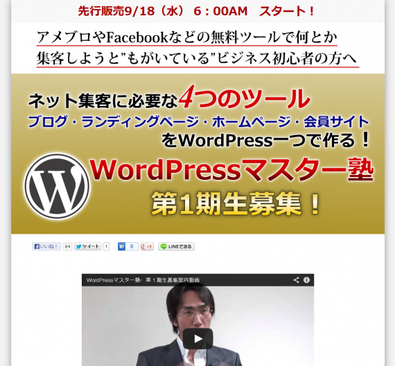WordPressマスター塾・第1期生募集動画
