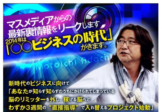 安達元一さんの無料オンライン講座はこちらをクリック!