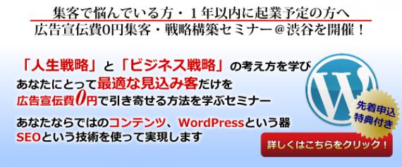 seminar-20140118
