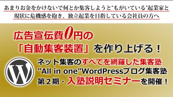 AWBM塾・第2期「入塾説明セミナー」
